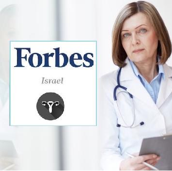 Рейтинг лучших врачей гинекологов Израиля по версии журнала Форбс