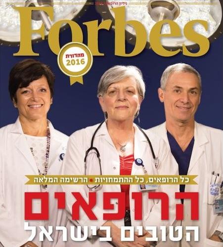 Журнал Форбс: рейтинг лучших врачей-онкологов Израиля