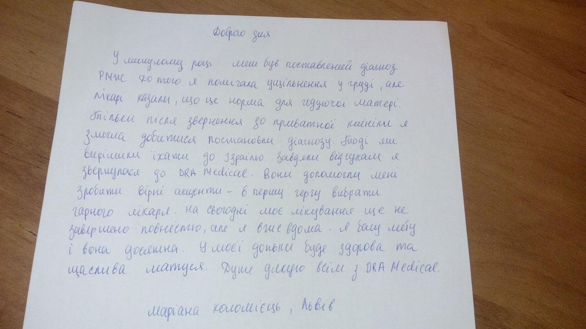 Марьяна Коломиец, Украина, Львов. Отзыв о лечении рака молочной железы в Израиле