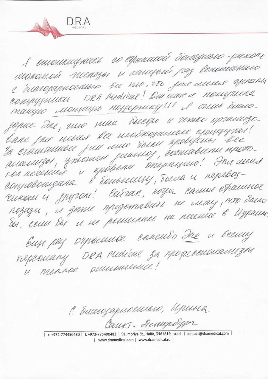 Ирина, Россия, Санкт-Петербург, Отзыв о прохождении лечения рака груди в Израиле
