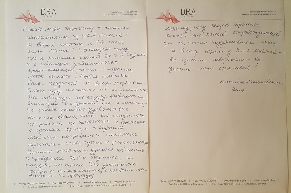 Наталья Мациевская , Украина, Киев, Отзыв об ЭКО в Израиле