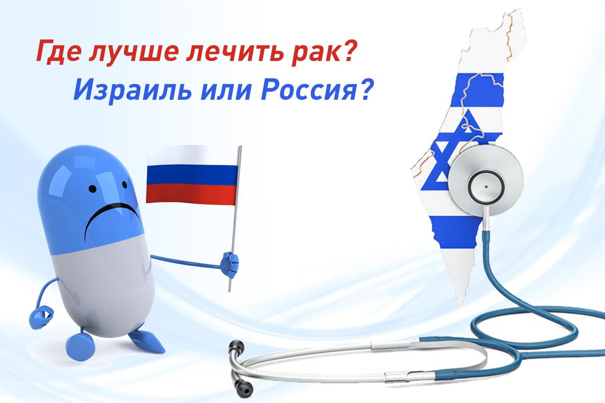Израиль или Россия: где лучше лечить рак?