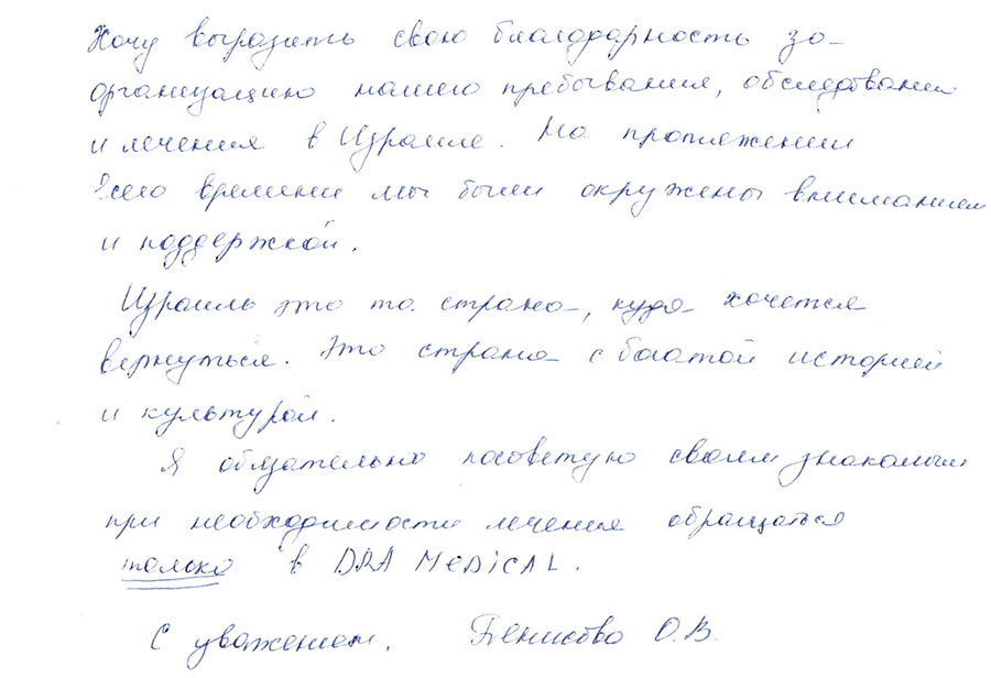 Денисова О.В.: