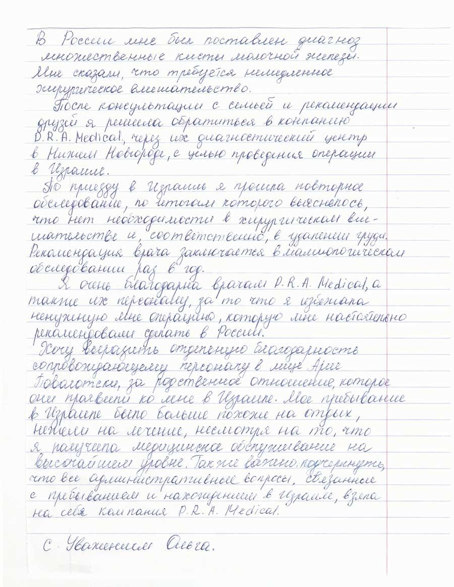 Дмитриева Ольга, Россия, Отзыв о прохождении диагностики и коррекции диагноза в Израиле